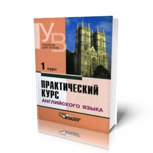 Первый учебник Аракина, предназначенный для студентов 1 курса